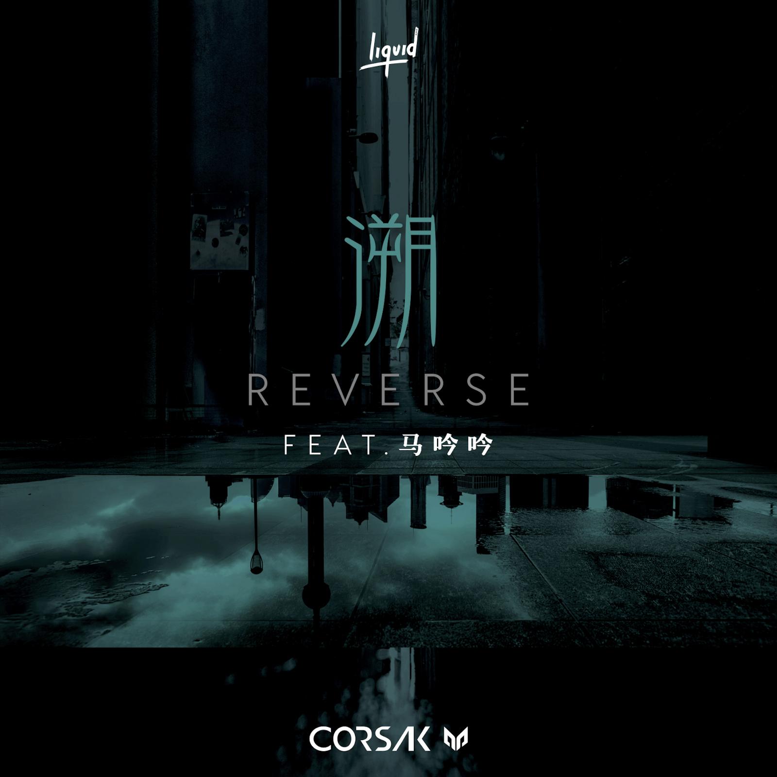 溯(reverse)