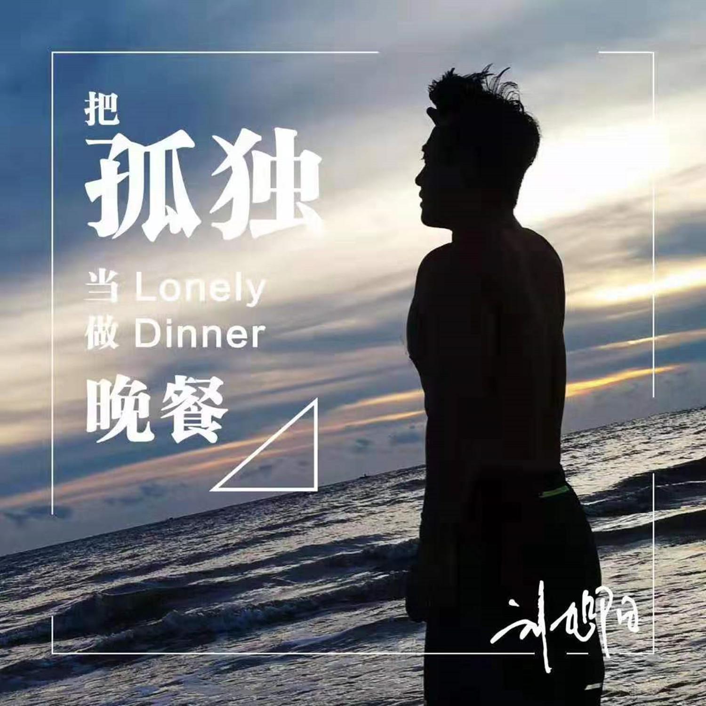 把孤独当晚餐 (男声原版)