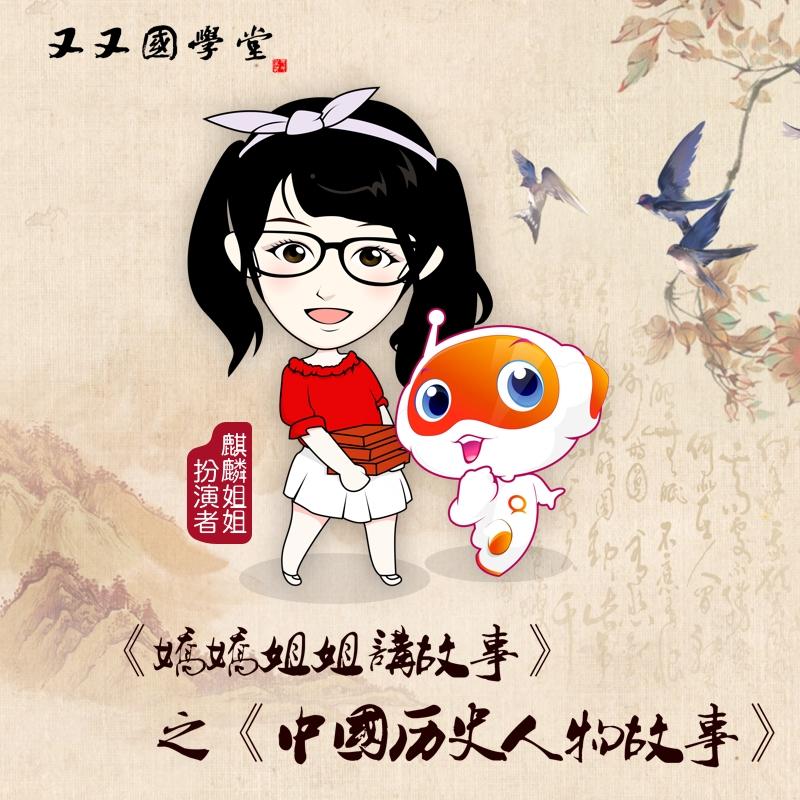 又又国学堂:娇娇姐姐讲历史故事