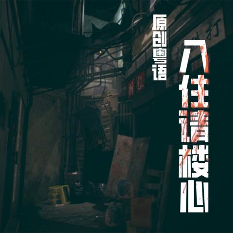 原创|粤语|奇幻