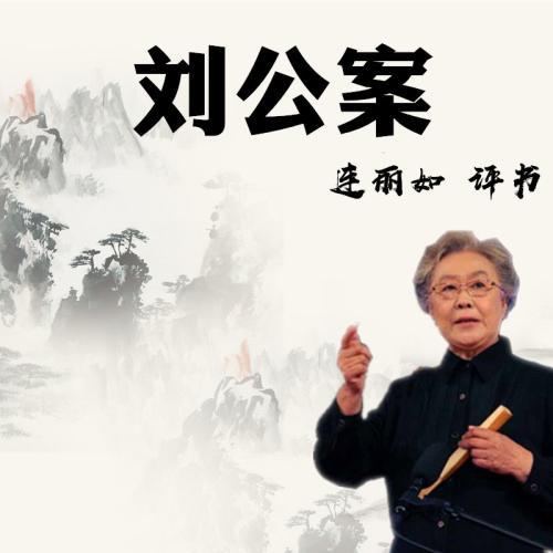 连丽如:刘公案(54回)