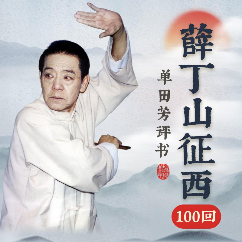 单田芳:薛丁山征西(100回)