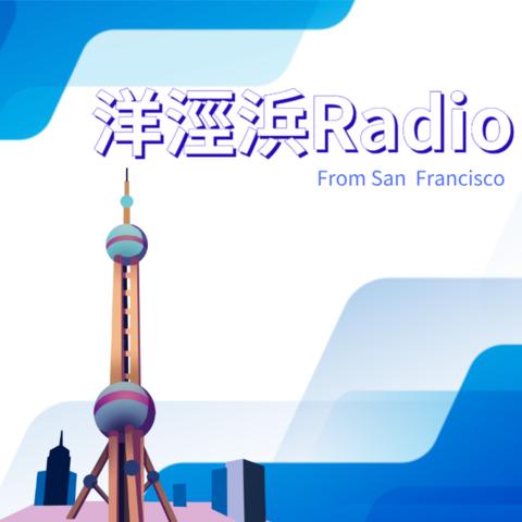 洋泾浜Radio上海话