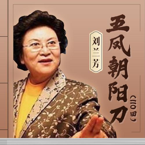 刘兰芳:五凤朝阳刀(110回)