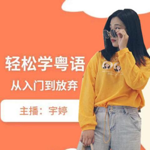 轻松学粤语