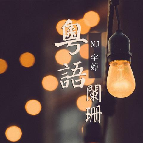 粤语阑珊   倾听你的故事