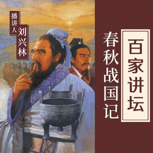 百家讲坛 春秋战国记(2020年经典作品)