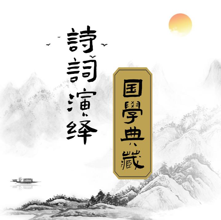 国学典藏   诗词演绎