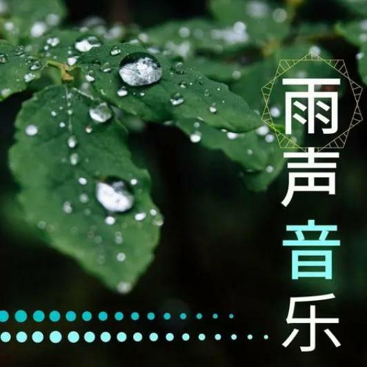 消除疲劳 自然雨声  快速入眠