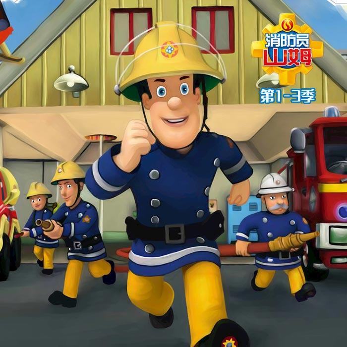 消防员山姆 第1-3季
