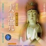 梵唱大悲咒 (藏音修行版)