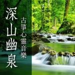 深山幽泉:古筝心灵音乐