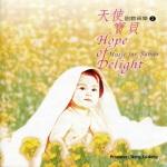 胎教音乐系列 (天使宝贝 + 妈咪的爱)