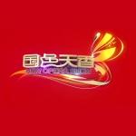 国色天香第二季 第十三期