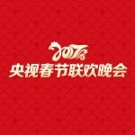 2017央视春节联欢晚会