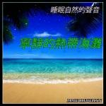 睡眠自然的聲音: 寧靜的熱帶海灘
