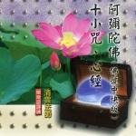 阿弥陀佛(佛号中快版).十小咒.心经(清云法师课诵)