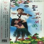 太平洋儿童世界  开心乐园(3)