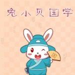 兔小贝国学系列之千字文