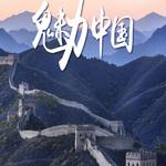 文化中国:魅力中国
