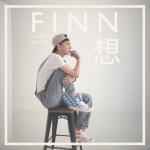Finn想丨我们的主题曲