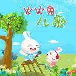 火火兔带你游中国