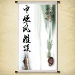 文化中国:中华风雅颂