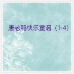 唐老鸭快乐童谣 (04)21首