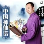中国神仙谱