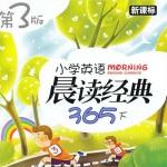 小学英语晨读经典365