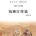 钱塘江传说