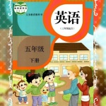 人教精通版小学英语三起点五下2014-10