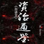 白话资治通鉴 中国权谋智慧
