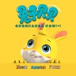 兔子贝贝 中英文双语儿歌专辑英文版 (一)