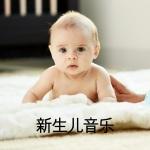 新生儿音乐 - 婴儿催眠曲5分钟必睡 | 放松方法 | 器乐 | 白噪音 | 大自然 | 鸟叫的声音 | 婴儿按摩 | 婴儿歌曲 | 深度睡眠