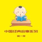 中国经典故事系列(第一季)
