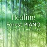 失眠急效药 | 钢琴森林