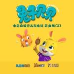 兔子贝贝 中英文双语儿歌专辑英文版 (三)