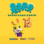 兔子贝贝 中英文双语儿歌专辑英文版 (四)