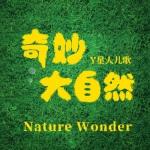 奇妙大自然