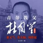 青帮教父杜月笙:典藏版(江湖帮派|上海青帮|民国枭雄)