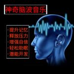 α阿尔法催眠脑波音乐提升记忆力