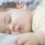 阿尔法脑波助眠提高记忆力音乐