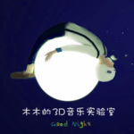 【3D环绕】失眠治愈音乐体验馆