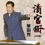 单田芳:清官册(200回)