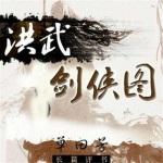 单田芳:洪武剑侠图(100回)