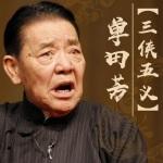 单田芳:三侠五义(180回)