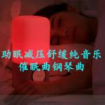 助眠钢琴曲 帮助睡眠的轻音乐08