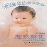 胎教音乐 献给未来的小宝宝