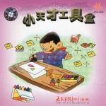 欢乐大世界 儿童益智万花筒(11)小天才工具盒